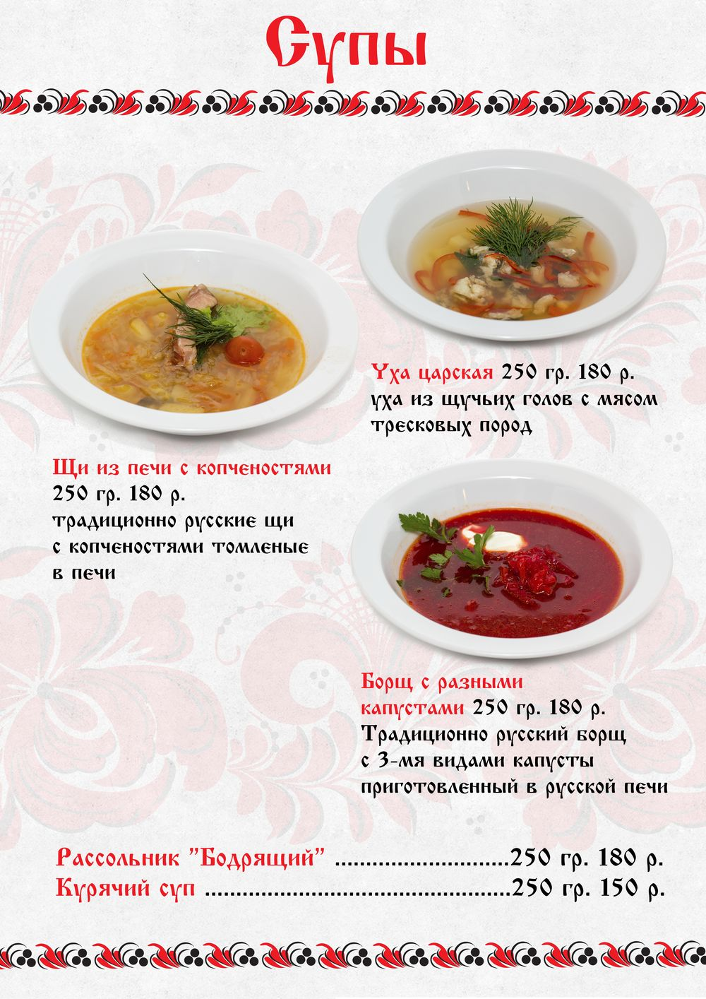 Супы стр2_2