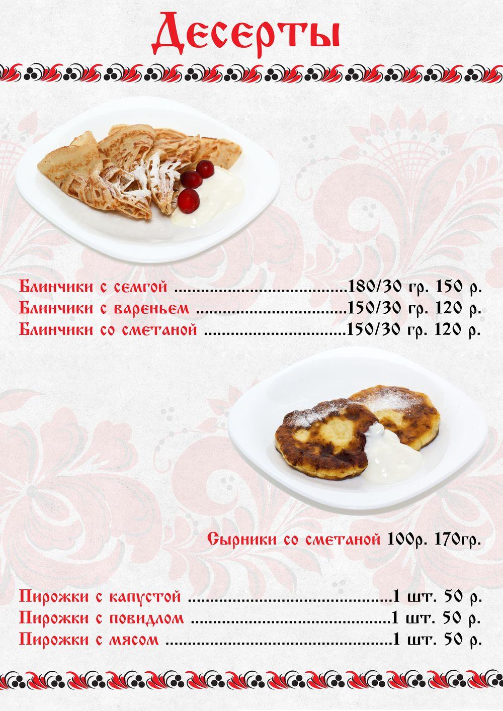 Десерты стр4